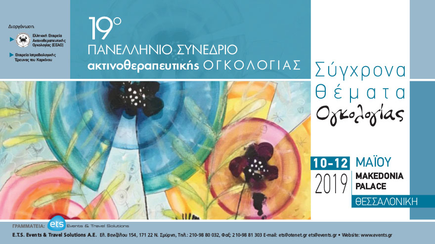 8afd18f2bcf 19o Πανελλήνιο Συνέδριο Ακτινοθεραπευτικής Ογκολογίας «Σύγχρονα θέματα  ογκολογίας»