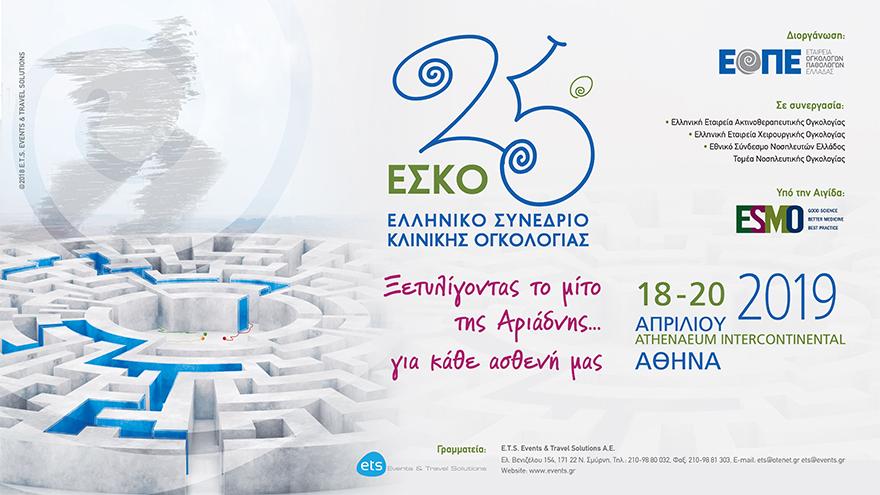 48aeea08bda 25ο Ελληνικό Συνέδριο Κλινικής Ογκολογίας