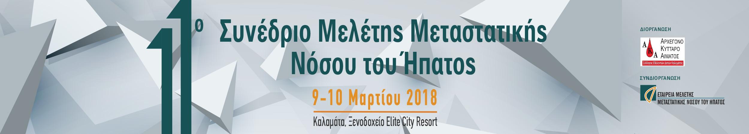 2500px_metastatiki